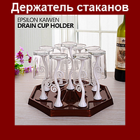 Подставка для стаканов с держателями Cup Holder Kaiwen!Лучший подарок