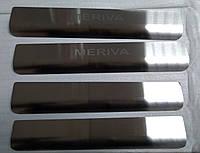 Накладки на пороги Opel Meriva II 2010- 4шт. Standart, фото 1