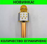 Микрофон караоке беспроводной с колонкой Bluetooth USB WSTER WS-858!Розница и Опт