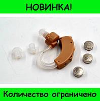 Копия Слуховой аппарат Cyber Sonic!Розница и Опт