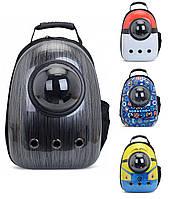 Рюкзак для переноски животных с иллюминатором CosmoPet для кошек и собак