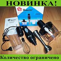 Блендер 3в1 DOMOTEC MS-0977!Розница и Опт