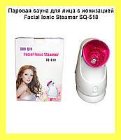 Паровая сауна для лица с ионизацией Facial Ionic Steamer SQ-518!Лучший подарок