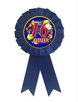"""Медаль юбилейная мужская """" 16 лет """".Медали для проведения конкурсов."""