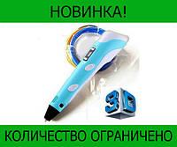 Ручка 3D pen2 для рисования!Розница и Опт