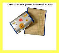 Пляжный коврик фольга с соломкой 120х180, коврик для пляжа!Лучший подарок