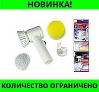 Электрическая щетка для уборки Magic Brush 5 in 1!Розница и Опт