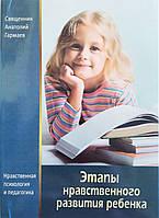 Этапы нравственного развития ребенка. Священник А.Гармаев