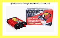 Преобразователь 1800 gm POWER INVERTER 1500-12 W!Лучший подарок
