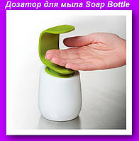 Дозатор для мыла Soap Bottle,Уникальный дизайн дозатора для житкого мыла!Лучший подарок
