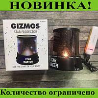 Проектор-ночник звездного неба Gizmos Star Master!Розница и Опт