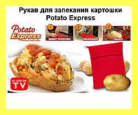 Рукав для запекания картошки Potato Express!Лучший подарок