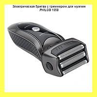 Электрическая бритва с триммером для мужчин PHILCO 1058!Лучший подарок