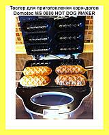 Тостер для приготовления корн-догов Domotec MS 0880 HOT DOG MAKER!Лучший подарок
