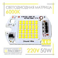 Светодиод 50Вт 220В для светодиодного прожектора (LED матрица) DOB 50W 220V 6000К
