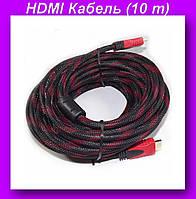 Кабель HDMI 10M,HDMI Кабель (10 m)!Лучший подарок