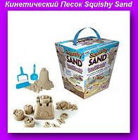 Кинетический Песок Squishy Sand,Кинетический песок!Лучший подарок