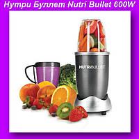 Нутри Буллет Nutri bulet 600W,Кухонный комбайн Nutribulet 600W,мини - комбайн, блендер - миксер!Лучший подарок