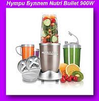 Нутри Буллет Nutri bulet 900W,Кухонный блендер,блендер с чашей!Лучший подарок