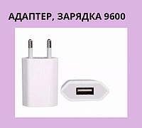 Адаптер переходник USB 220V зарядка 9600 AR-600!Лучший подарок