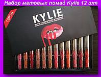 Набор матовых помад Kylie 12 шт,Набор матовых стойких помад KYLIE!Лучший подарок
