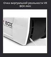 Очки виртуальной реальности VR BOX mini 913-2!Лучший подарок