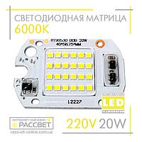 Светодиодная матрица 20Вт 220В для светодиодного LED прожектора DOB 20W 220V 6000К