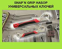 Snap`n Grip Набор Универсальных Ключей!Лучший подарок