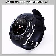 SMART WATCH/ УМНЫЕ ЧАСЫ V8!Лучший подарок
