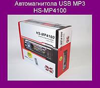 Автомагнитола USB MP3 HS-MP4100!Лучший подарок