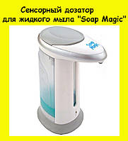 """Сенсорный дозатор для жидкого мыла """"Soap Magic""""!Лучший подарок"""