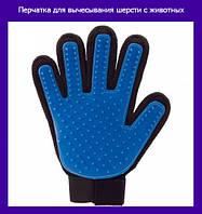 Перчатка для вычесывания шерсти с животных!Лучший подарок