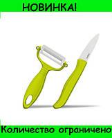 Керамический нож Ceramic Knife и овощечистка!Розница и Опт