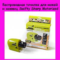 Беспроводная точилка для ножей и ножниц Swifty Sharp Motorized Knife Sharpener!Лучший подарок