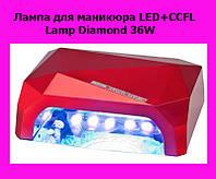Лампа для маникюра LED+CCFL Lamp Diamond 36W!Лучший подарок