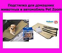 Подстилка для домашних животных в автомобиль Pet Zoom!Лучший подарок