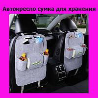 Автокресло сумка для хранения!Лучший подарок