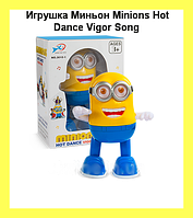 Игрушка Миньон Minions Hot Dance Vigor Song!Лучший подарок