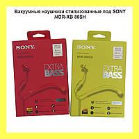 Вакуумные наушники стилизованные под SONY MDR-XB 80SH! Лучший подарок