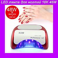 Сушилка для ногтей Beauty nail 18K 48W,LED лампа для наращивания ногтей!Лучший подарок