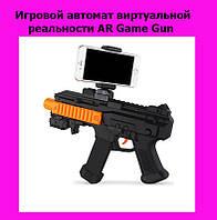Игровой автомат виртуальной реальности AR Game Gun!Лучший подарок