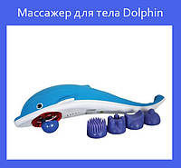 Ручной массажер Дельфин | Массажер для тела Dolphin | Вибромассажер для похудения!Лучший подарок