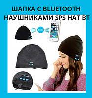 Шапка с bluetooth наушниками SPS Hat BT!Лучший подарок