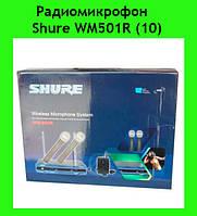 Радиомикрофон Shure WM502R (10)!Лучший подарок