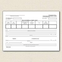 Видатковий касовий ордер А5 офс ф.КО-2 (додаток 3) (100)  (зразок 2017р)