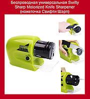 Беспроводная универсальная Swifty Sharp Motorized Knife Sharpener (ножеточка Свифти Шарп)!Лучший подарок