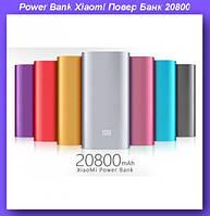 Power Bank Xlaomi Повер Банк 20800,Xlaomi Mi Power Bank 20800 mAh портативное зарядное!Лучший подарок