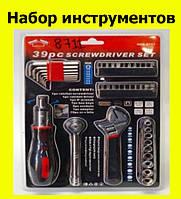 Набор инструментов!Лучший подарок