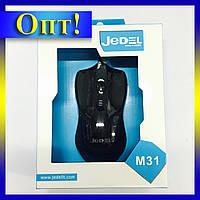 Компьютерная мышь М31!Лучший подарок