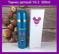 Термос детский YG-2 500ml!Лучший подарок